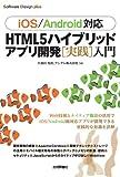 [iOS/Android対応] HTML5 ハイブリッドアプリ開発[実践]入門 Software Design plus