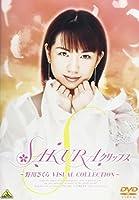 SAKURAクリップス~野川さくら VISUAL COLLECTION~ [DVD]