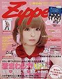 Zipper(ジッパー) 2017年 02 月号 [雑誌]