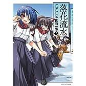 落花流水 (7) (まんがタイムKRコミックス)