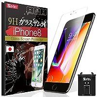 【 iPhone8 ガラスフィルム ~ 強度No.1 (日本製) 】 iPhone8 フィルム [ 約3倍の強度 ] [ 落としても割れない ] [ 最高硬度9H ] [ 6.5時間コーティング ] OVER's ガラスザムライ® (らくらくクリップ)