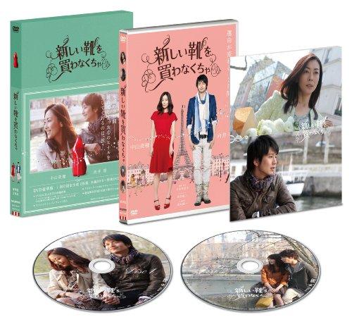 『新しい靴を買わなくちゃ』DVD豪華版(2枚組) ※初回限定生産の詳細を見る