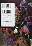 江戸川乱歩異人館 1 (ヤングジャンプコミックス BJ) 画像