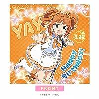 アイドルマスター アニバーサリークッション 「Happy Birthday やよい!」