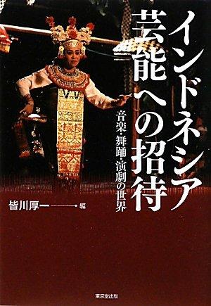 インドネシア芸能への招待―音楽・舞踊・演劇の世界
