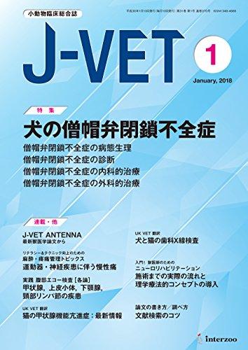 小動物臨床総合誌 J-VET 2018年1月号