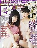EX (イーエックス) 大衆 2017年10月号 [雑誌]