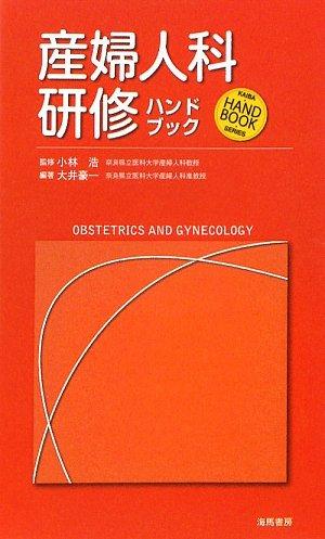 産婦人科研修ハンドブック (KAIBA HANDBOOK SERIES)