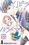 ハピラハジマル プチデザ(1) (デザートコミックス)