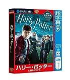 超字幕/ハリー・ポッターと謎のプリンス
