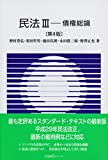 民法III -- 債権総論 第4版 (有斐閣Sシリーズ)