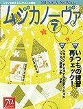 MUSICA NOVA (ムジカ ノーヴァ) 2011年 07月号 [雑誌] 画像