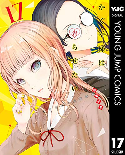 かぐや様は告らせたい~天才たちの恋愛頭脳戦~ 17 (ヤングジャンプコミックスDIGITAL) Kindle版