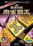 マイナビ 最強伝説 麻雀覇王8