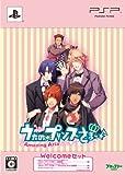 うたの☆プリンスさまっ♪ -Amasing Aria-(Welcomeセット) - PSP