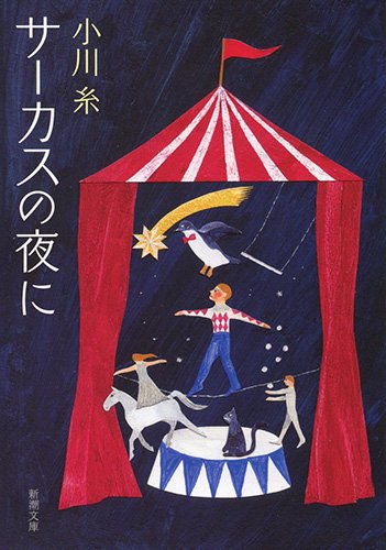 サーカスの夜に (新潮文庫 お 86-2)