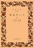 従兄ポンス〈上〉 (岩波文庫)