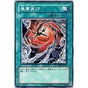 【遊戯王シングルカード】 《暗闇の呪縛》 悪夢再び ノーマル sd12-jp014