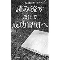 億万長者解体新書vol.6: 読み流すだけで成功習慣へ