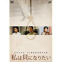 真実の手記 BC級戦犯加藤哲太郎 私は貝になりたい [DVD]