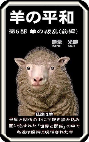 羊の平和 第5部 羊の叛乱(前編) (電子書籍向けオリジナル作品)の詳細を見る
