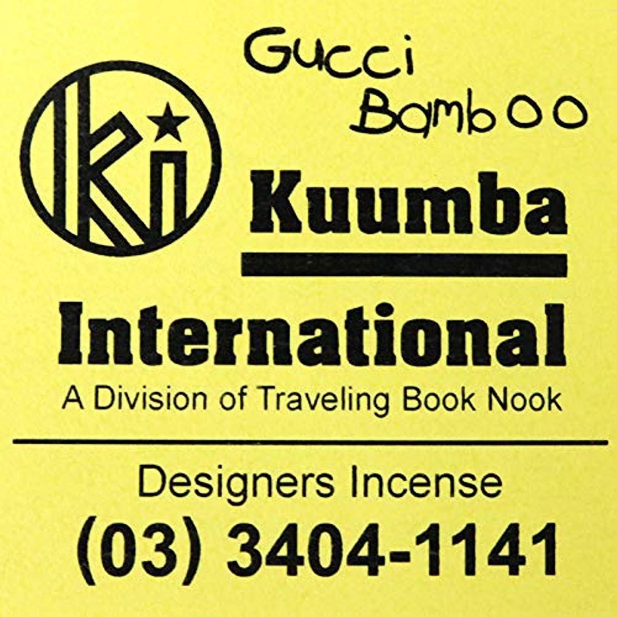 スリラー徴収食事を調理するKUUMBA (クンバ)『incense』(GUCCI BAMBOO) (GUCCI BAMBOO, Regular size)