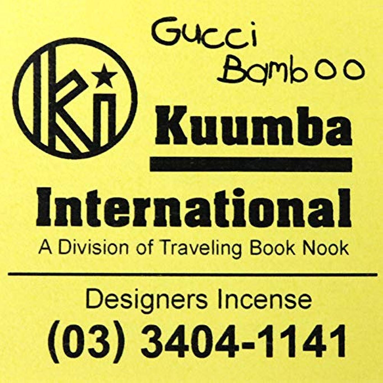 ブレーキさせるわずかにKUUMBA (クンバ)『incense』(GUCCI BAMBOO) (GUCCI BAMBOO, Regular size)