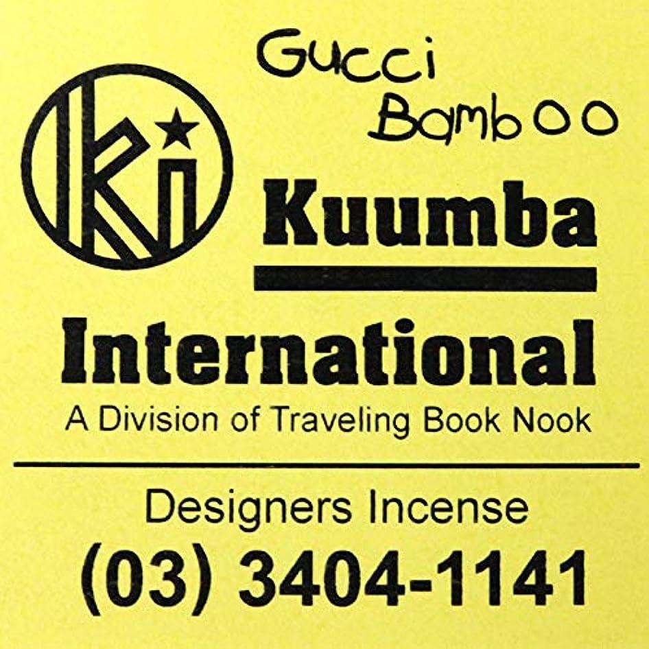 現代不当法廷KUUMBA (クンバ)『incense』(GUCCI BAMBOO) (GUCCI BAMBOO, Regular size)
