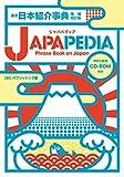 英文日本紹介辞典 JAPAPEDIA 増補改訂版