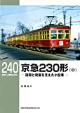 京急230形(中) (RMライブラリー240)