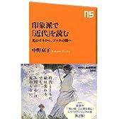印象派で「近代」を読む―光のモネから、ゴッホの闇へ (NHK出版新書 350)