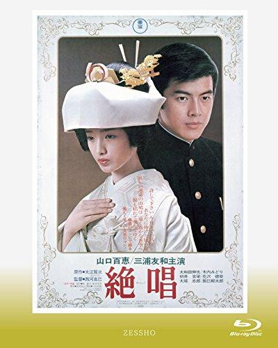 絶唱 [Blu-ray]