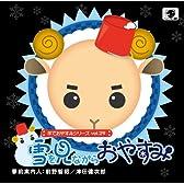 羊でおやすみシリーズ vol.29 『雪を見ながらおやすみ』