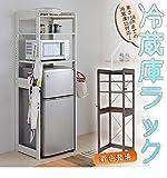 冷蔵庫ラック 送料無料【ホワイト】
