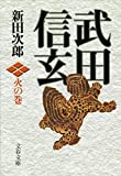 新装版 武田信玄 火の巻 (文春文庫)