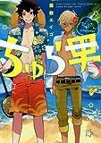 ちゅら男 / 屋敷 エイゴ のシリーズ情報を見る