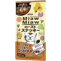 ミャウミャウ (MiawMiaw) ローストスナッキー ローストチキン風味 30g(5g×6袋)