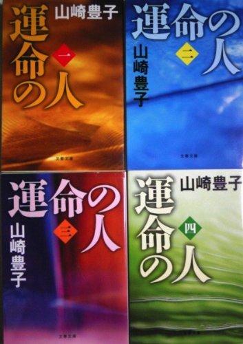 運命の人 1-4 全4巻完結セット (文春文庫) -