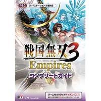 戦国無双3 Empires コンプリートガイド