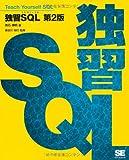 独習SQL 第2版