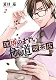 珈琲のまずい極道喫茶店 コミック 1-2巻セット