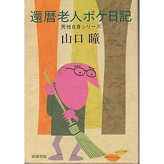 還暦老人ボケ日記 (男性自身シリーズ)