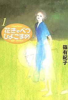 花きゃべつひよこまめ(1) (Kissコミックス)