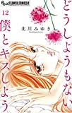 どうしようもない僕とキスしよう【マイクロ】(12) (フラワーコミックスα)