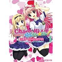 CHAOS;HEAD らぶChu☆Chu! (1) (ファミ通クリアコミックス)