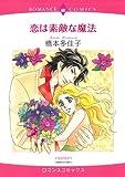 恋は素敵な魔法 (エメラルドコミックス ロマンスコミックス)