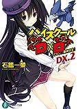 ハイスクールD×D DX.2 マツレ☆龍神少女! (富士見ファンタジア文庫)