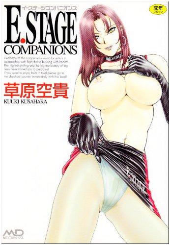 [草原空貴] E.stage companions