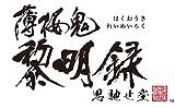 薄桜鬼 黎明録 思馳せ空 限定版 予約特典(ドラマCD)付 - PS Vita 画像