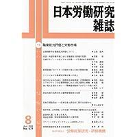 日本労働研究雑誌 2008年 08月号 [雑誌]